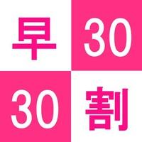 【早割30】◇30日前からの予約でお得にステイ◇