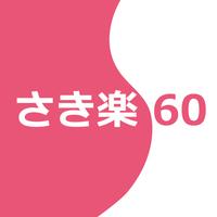 【さき楽60】早期予約でお得に宿泊♪ ◆素泊まり◆
