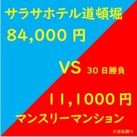 関西圏にお住まいの方おすすめ30連泊以上(#^.^#) ◆素泊まり◆コロナ対策もバッチリです!