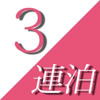 【連泊割】3泊以上がお得だ値☆ ◆素泊まり◆