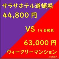 関西圏にお住まいの方おすすめ21〜29連泊(#^.^#) ◆素泊まり◆コロナ対策もバッチリです!