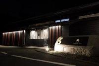 【新プラン】【神奈川県民限定特典付き】芦ノ湖虎乃湯の国産和牛スキ焼食べ放題〜満足コース♪