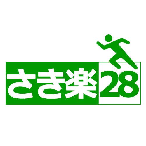 【さき楽28/素泊り】<お得度:★★☆>◆全室トゥルースリーパー導入+約40種アメニティバー完備