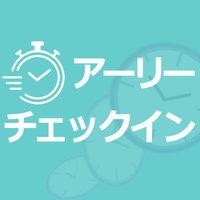 【アーリーチェックインプラン/無料朝食付】13時チェックイン◆全室トゥルースリーパー完備