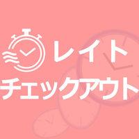 【レイトチェックアウトプラン/無料朝食付】12時チェックアウト◆全室トゥルースリーパー完備