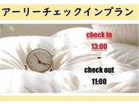 13時アーリーチェックインプラン【全室禁煙/無料軽朝食付】