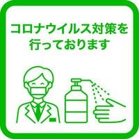 【春夏旅セール】春休み&GW旅行に!羽田空港から好アクセス!素泊まり