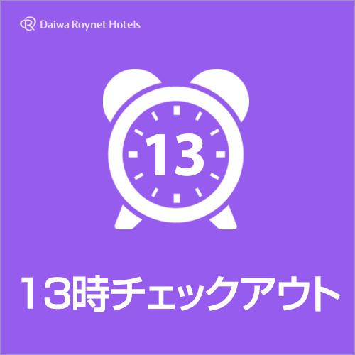 【楽天限定】ゆったり13時まで延長付♪〜素泊り〜