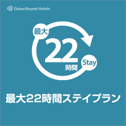 【ファミリーに嬉しい】13時からチェックイン♪ゆっくりステイ〜素泊り〜