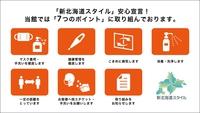 【札幌でワーケーション】2Fシェアオフィス利用付き!WEBミーティングも可能◎<キャンセル無料>
