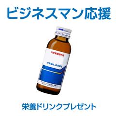 ビジネス応援プラン★栄養ドリンク&入浴剤付き★【朝食無料】