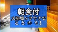 【クチコミ★4.5以上】【大浴場×サウナでととのう!】ドーミーインスタンダードプラン!!<朝食付き>