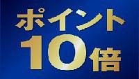 【春夏旅セール】ポイント10倍♪12時チェックアウトプラン≪朝食付き≫