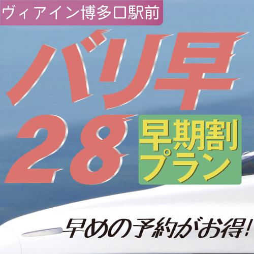 ◇28日前早期プラン2名利用 (素泊まり)