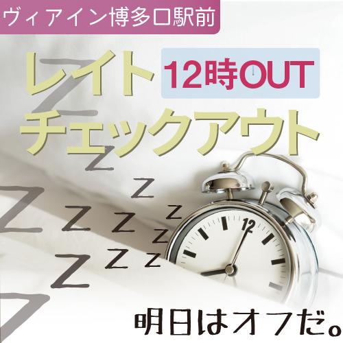 ◆12時チェックアウトプラン2名利用 (朝食付き)