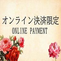 35%OFF【変更・返金不可】♪ネット予約&オンライン決済限定!シンプルSTAYプラン♪