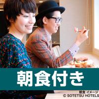 【楽天スーパーSALE】8%OFF★さち福や朝食無料プラン★