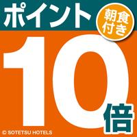 【楽天限定★旅行応援】■楽天ポイント10倍プラン!!■(朝食付き)