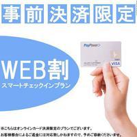 【返金不可・オンラインカード決済限定】スマートチェックインプラン (食事なし)