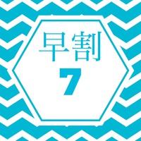 早割プラン!早期予約でお得♪【7日前まで】☆★【WiFi無料】