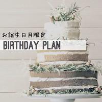 お誕生日月限定!!バースデープラン♪【WiFi無料】