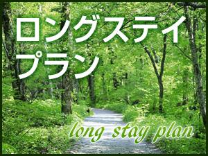 【13時チェックイン】アーリーチェックインプラン 〜素泊まり〜