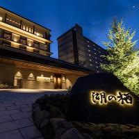 【1泊2食】スパリゾートで過ごすカラカミ観光ワーケーションプラン〜しんりんダイニングビュッフェ