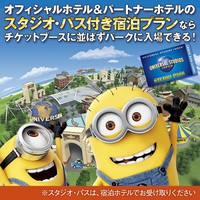 【USJ】1デイ・スタジオ・パス(翌日券)&天然温泉スパ付〜素泊り