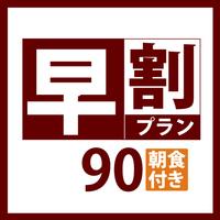 早めがお得♪さき楽90プラン【朝食付】★大浴場完備★