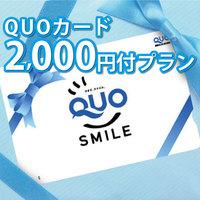 【Go To トラベル対象外】素泊まり クオカード2,000円分付プラン 大浴場完備・