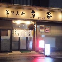 【海鮮が美味しい】下北半島食べつくし☆1泊2食プラン☆【天婦羅・海鮮丼御膳】