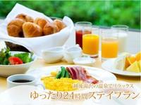 【ゴールデンウィーク】2021年GWプラン 越後湯沢を満喫♪♪ 朝食付き