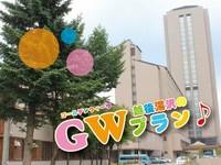 【ゴールデンウィーク】2021年GWプラン 越後湯沢を満喫♪♪ 素泊まり