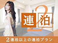 【素泊まり】【2連泊割】★連泊限定!特別プライス★