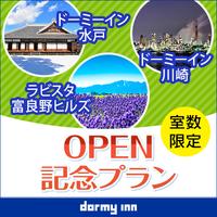 【室数限定】3ホテル合同OPEN記念プラン≪朝食付き≫