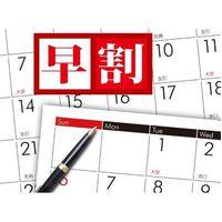 【さき楽60】60日前までの早期予約割! 札幌・すすきのをお得に満喫(食事なし)