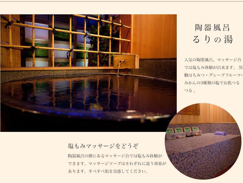 陶器風呂 るりの湯