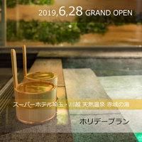 【2019年6月28日OPEN!】ホリデープラン
