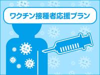 【ワクチン接種者応援♪】接種券・証明書類ご提示でお得にご宿泊♪【無料朝食付】