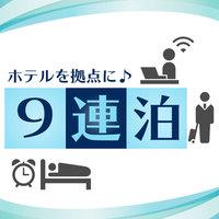 【朝食付】出張&ビジネス応援♪9連泊以上でホテルを拠点に活動プラン☆【期間限定エコプラン】