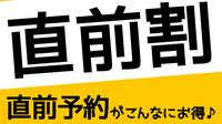 【5/16(日)までの直前割】リーズナブルに泊まれるお得な「素泊り」プラン★