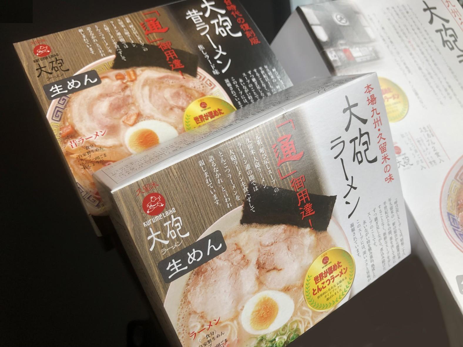 【東京発歓迎プラン】朝食バイキング★久留米ラーメンお土産付き