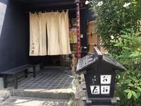 【地元の人気日本料理店で夕食】選べる2食付プラン