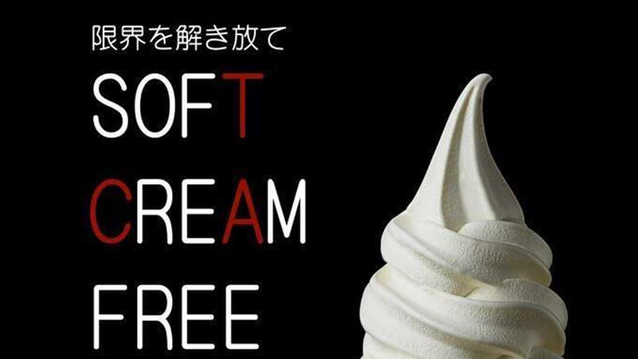 ソフトクリーム無料