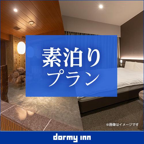 【大浴場×サウナでととのう!】ドーミーインスタンダードプラン!!<素泊り>
