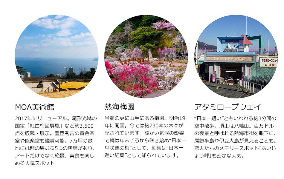 熱海観光6