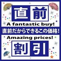 【室数限定】★直前割プラン★バイキング朝食無料〜駐車場無料〜
