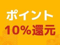 楽天トラベル限定【ポイント10%還元】2019年NewOpen★デザイナーズルーム≪素泊まり≫