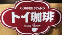 コーヒー専門店の【軽食付プラン】2019年NewOpen『トイ珈琲』のシフォンケーキと自家焙煎珈琲付