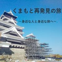 【熊本県民限定】くまもと再発見の旅対象プラン シンプルステイ《素泊まり》